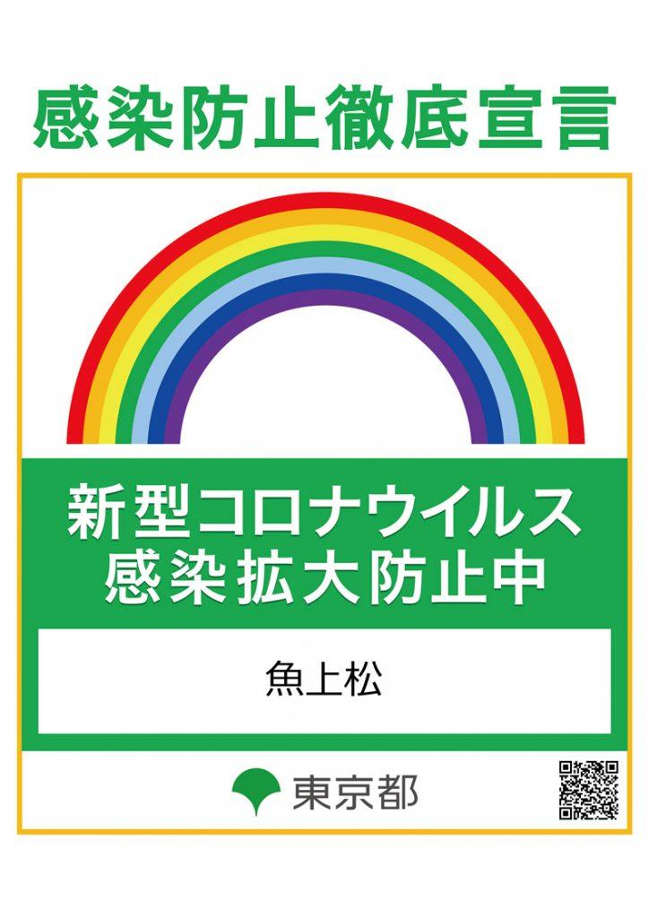 「感染防止徹底宣言ステッカー」魚上松 東京都 江戸川区 篠崎町